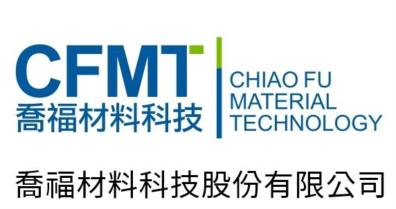 喬福材料科技股份有限公司