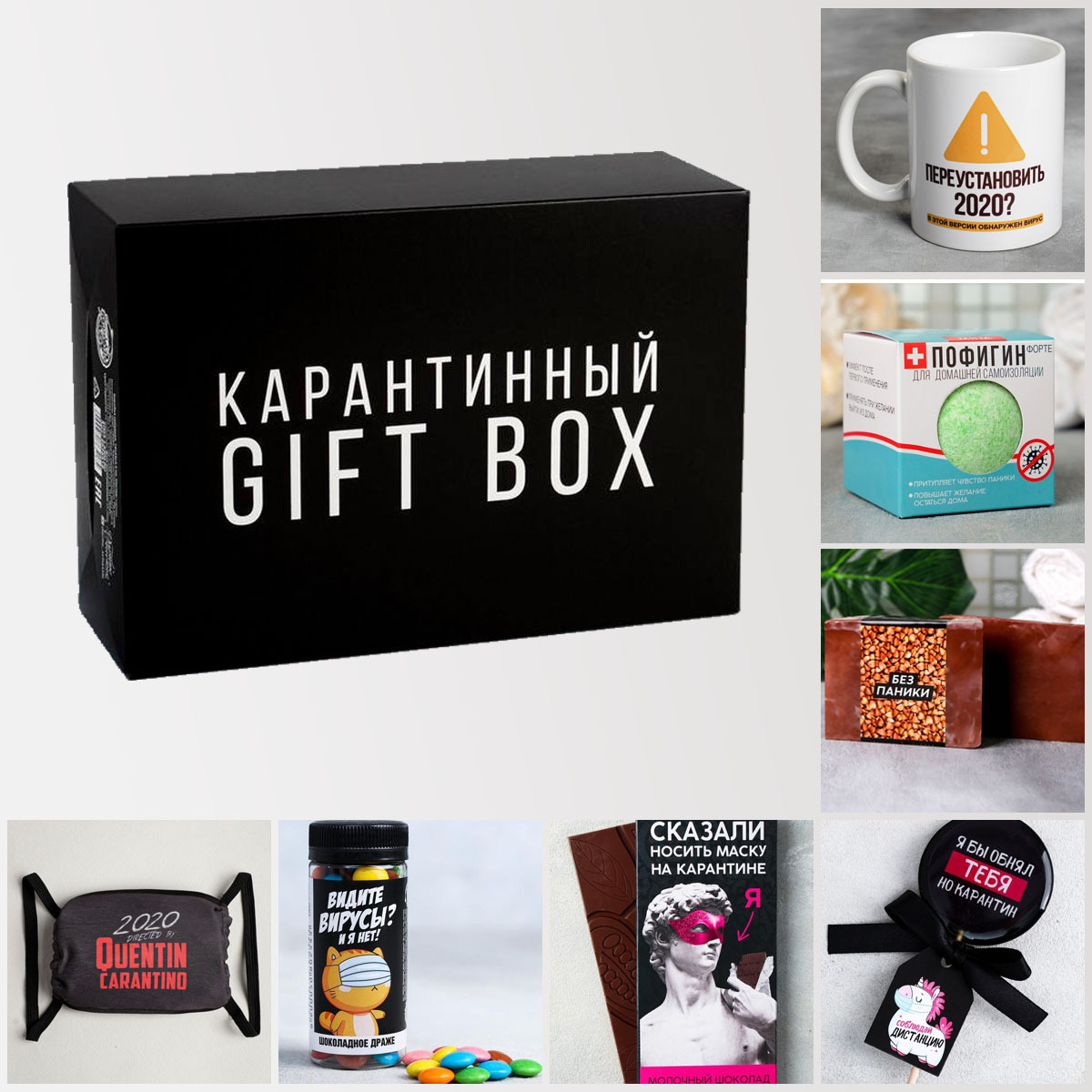 Карантинный Gift Box