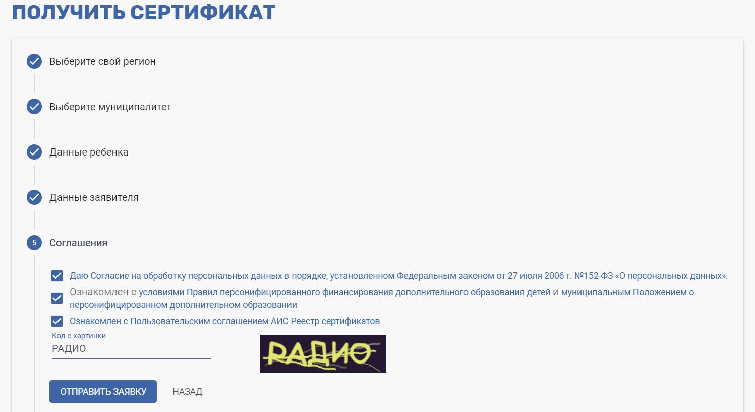 Получение сертификата на портале ПФДО