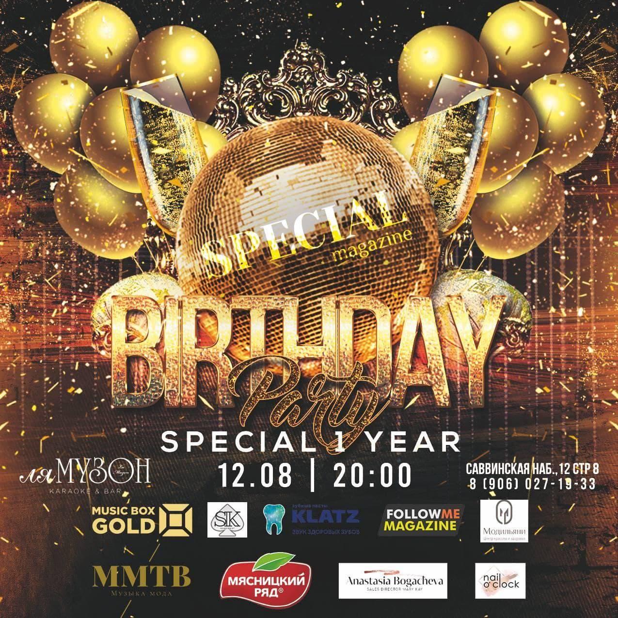 12 августа Центр красоты и здоровья «Модильяни» приглашён на День рождения журнала SPECIAL MAGAZINE @special_magazine_official