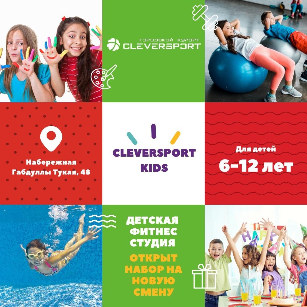 Осенние каникулы с «Cleversport Kids» в фитнес-клубе Клеверспорт