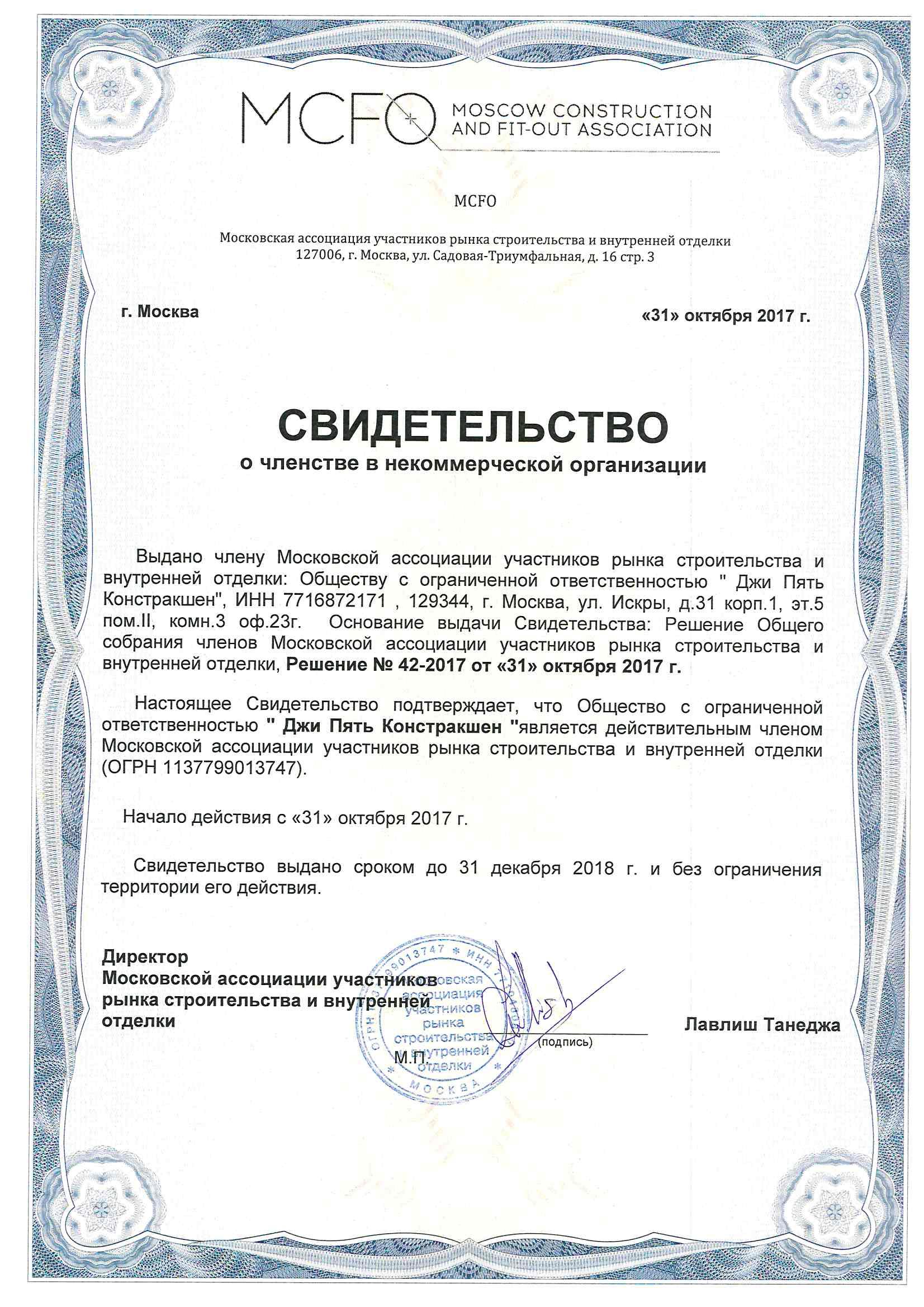 строительная компания Moscow Construction and Fit-Out Association
