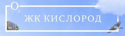 ЖК Кислород Сити Ижевск