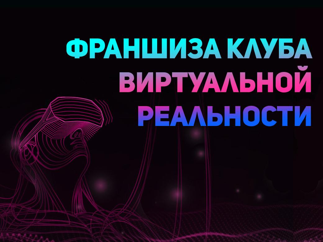 Франшиза клуба виртуальной реальности | Купить франшизу.ру