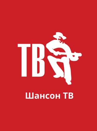 Шансон ТВ TVIP Media