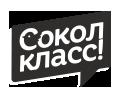 Детский досуговый центр Сокол-класс