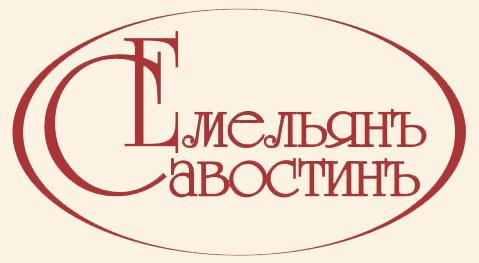 ООО «Емельянъ Савостинъ»