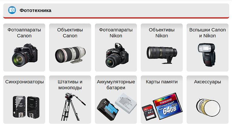 В ассортимент RTS - масса фотооборудования на любой вкус и цвет