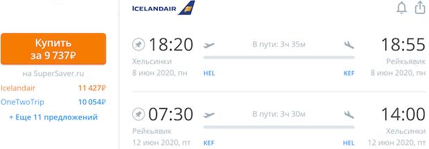 Хельсинки - Рейкьявик - Хельсинка