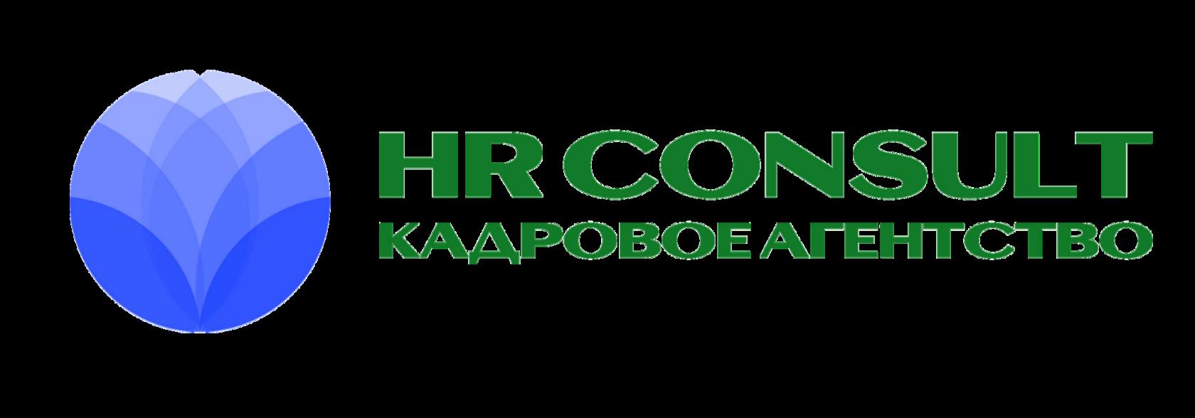 Кадровое агентство по подбору персонала HR CONSULT