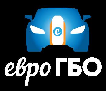 ЕвроГБО установка и обслуживание газового оборудования на авто