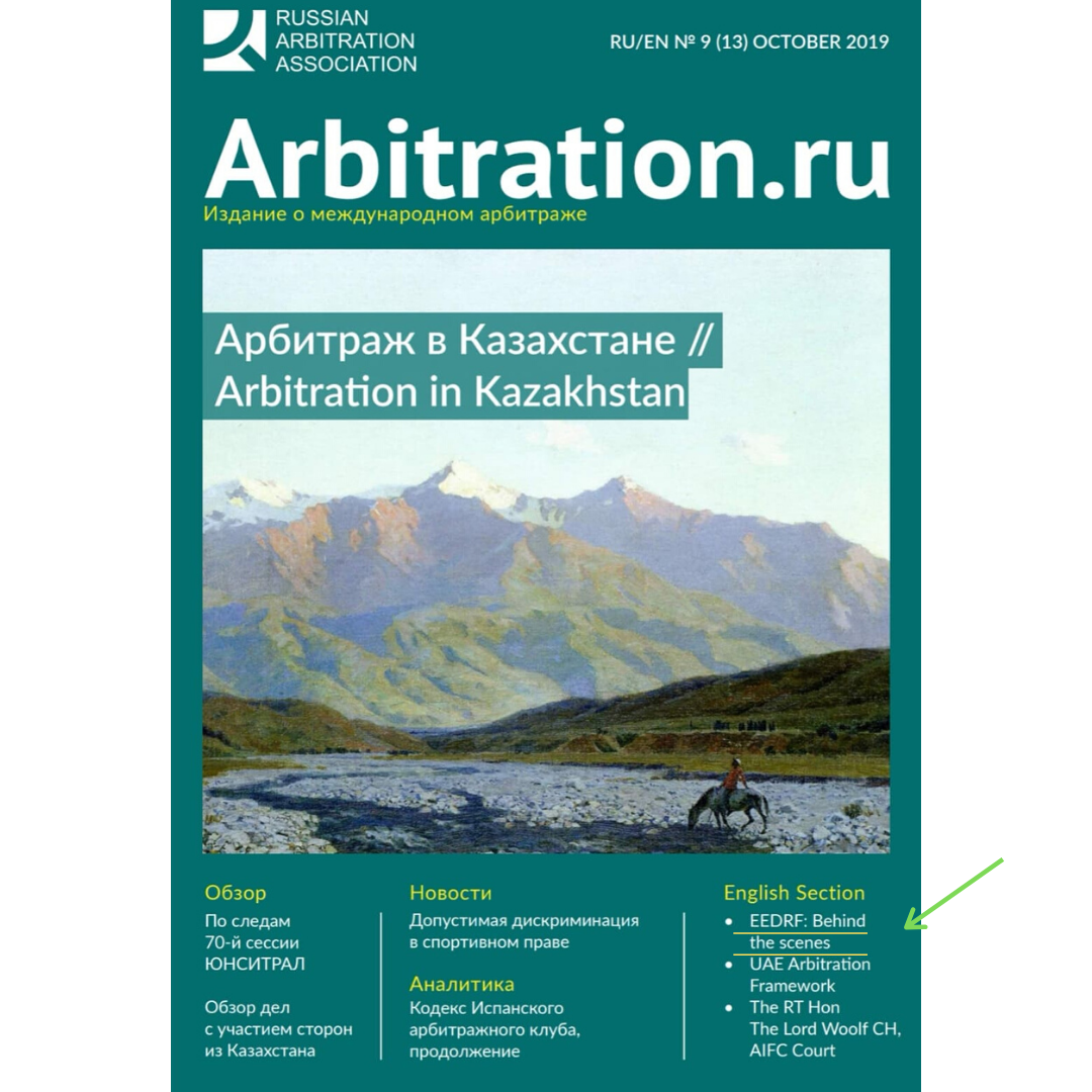EEDRF: BEHIND THE SCENES VS HOW TO ORGANIZE INTERNATIONAL ANNUAL ARBITRATION FORUM. Alexandre Khrapoutski, partner Lex Torre Law Office, Arbitration.ru, October 2019