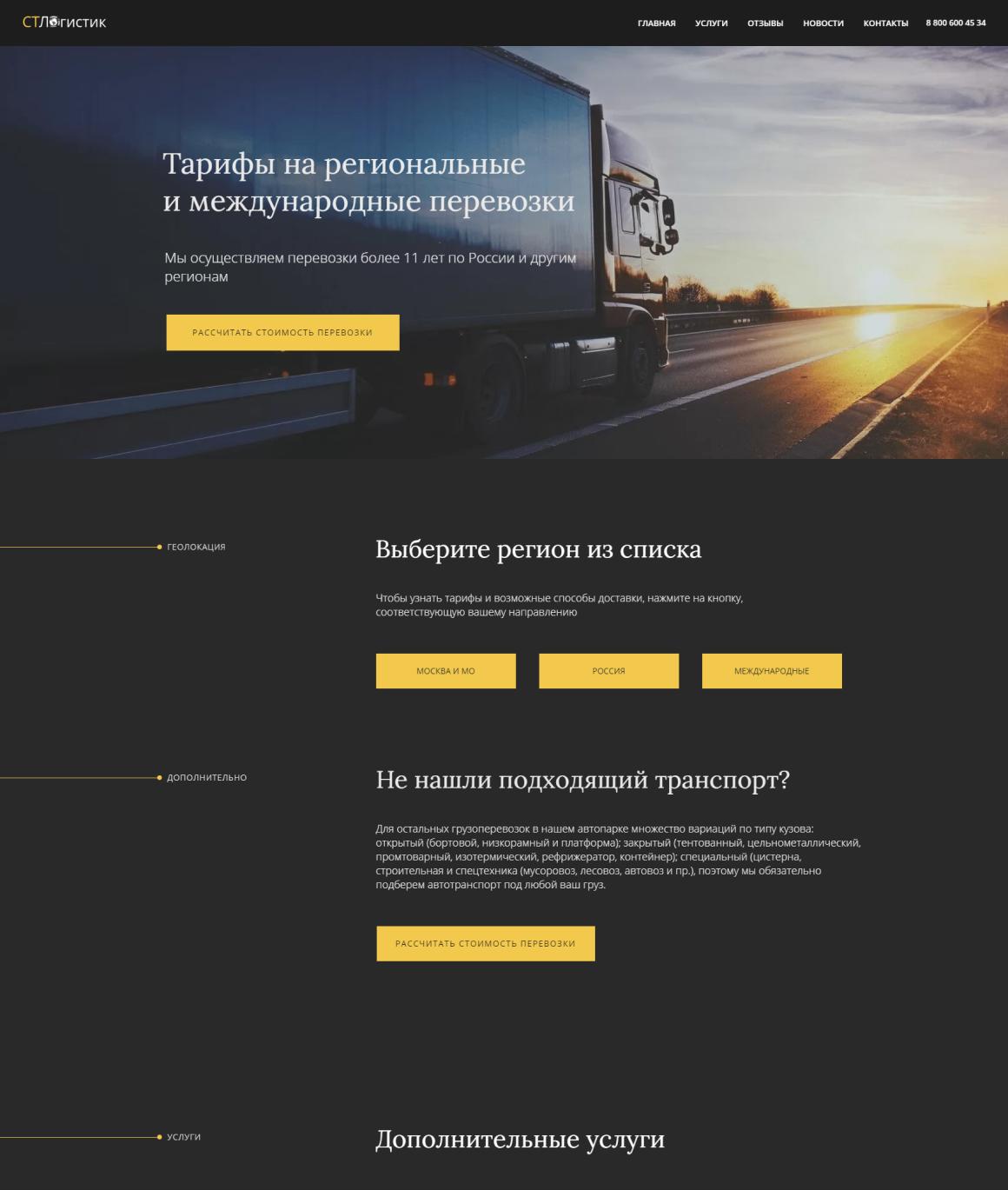 Сайт транспортных компаний краснодара сайт рекламное агентство продвижение