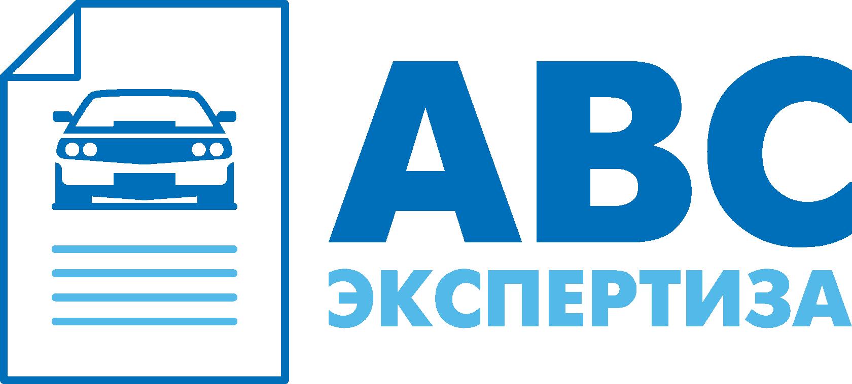 АВС Экспертиза