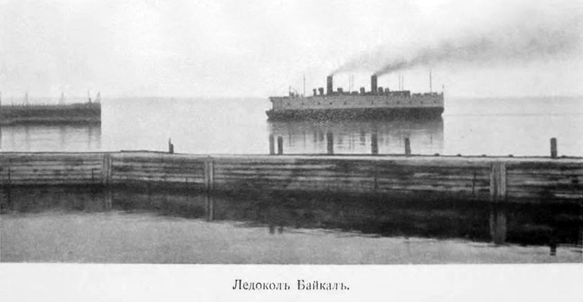 Байкальская переправа. Ледокол «Байкал»
