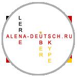 Немецкий по скайпу с Аленой Кирпичевой
