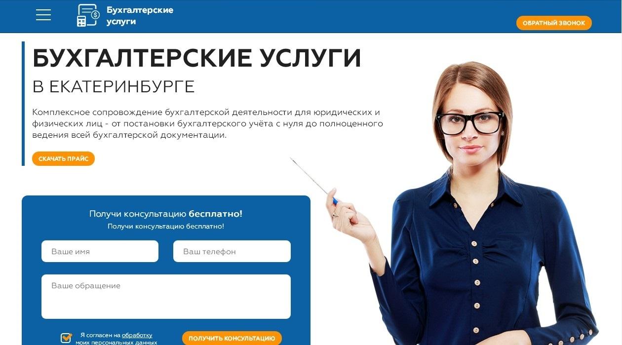 Бухгалтерские услуги аккаунт должностная инструкция установщика дверей и окон