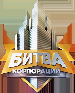"""Битва Корпораций, 2017 ООО """"Корпоративная лига"""""""