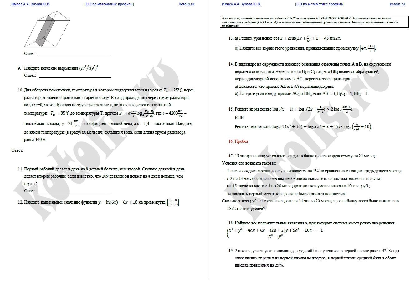 Вступительный Вариант №3 по информатике для  в Лицея ВШЭ 10 класс