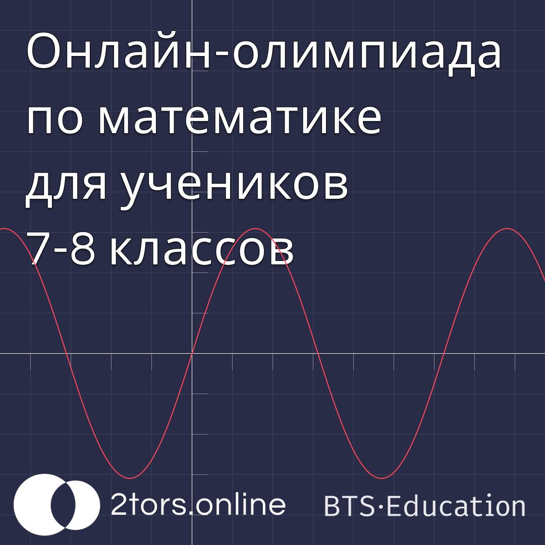 Онлайн олимпиада для учеников 7-8 классов по математике