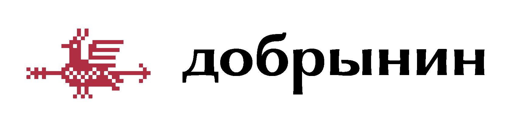 Добрынин