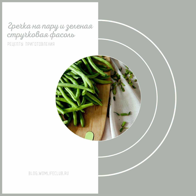 Гречка на пару с зеленой стручковой фасолью