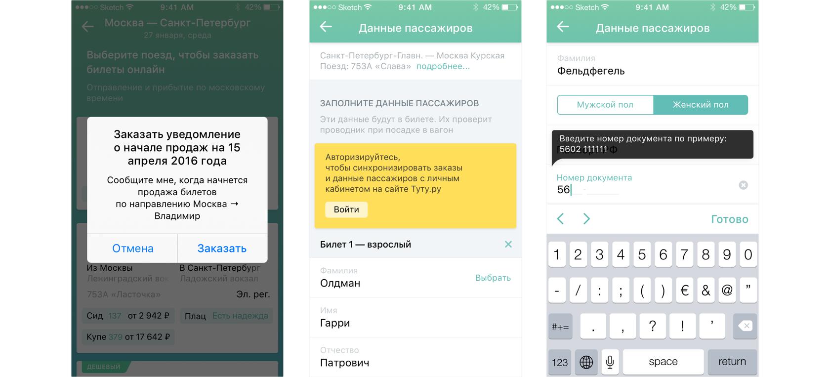 Дизайн мобильного приложения Туту.ру