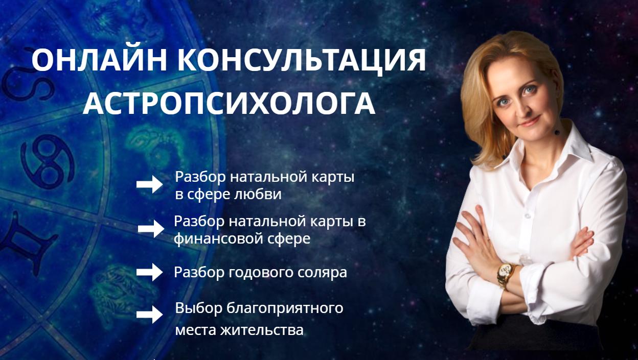 Астролог консультация картинка