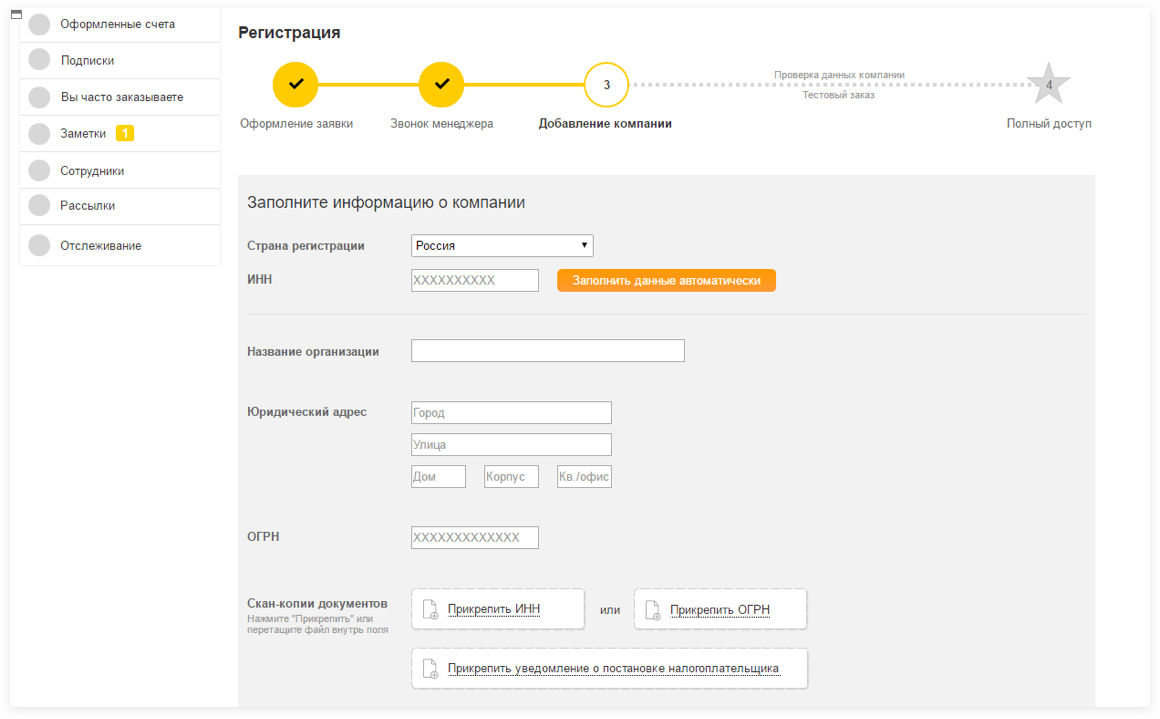 Созданный интерфейс временного личного кабинета   SobakaPav.ru