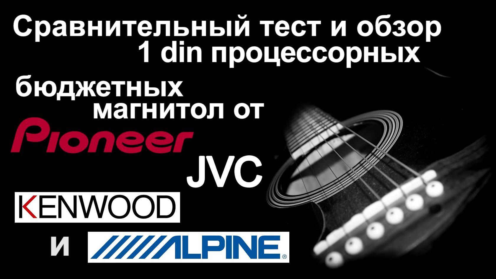 процессорные магнитолы alpine jvc pioneer kenwood сравнение тест