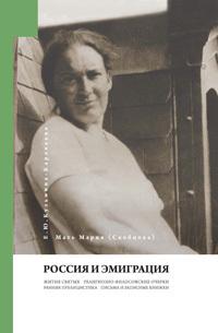 «Мать Мария (Скобцова). Россия и эмиграция»