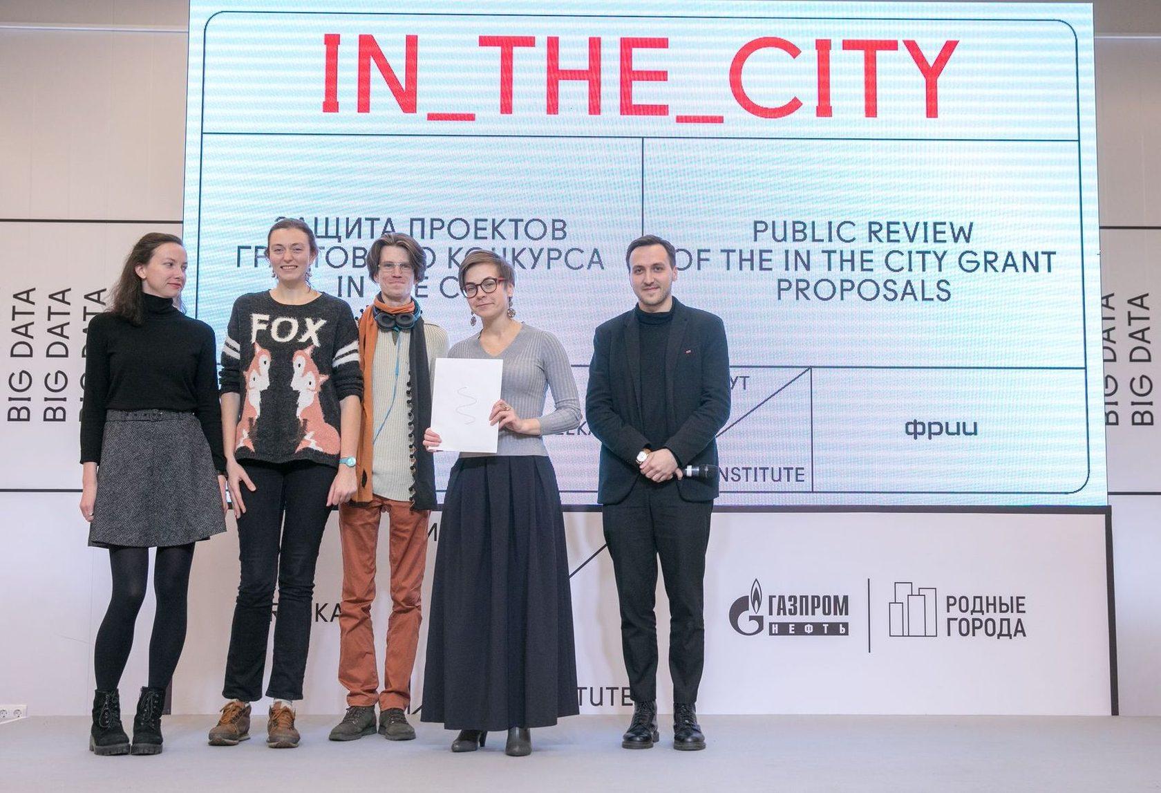конференция InTheCity, родные города, газпром нефть