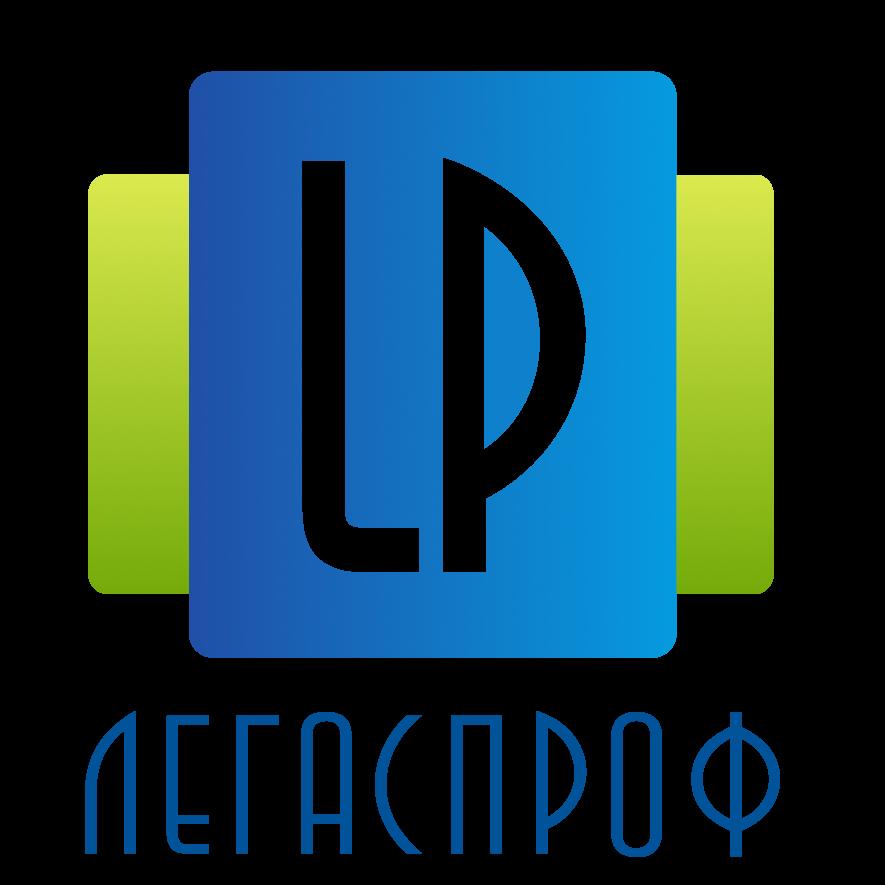 Юридическая компания ЛегасПроф