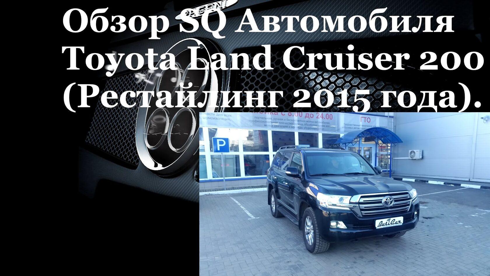 автозвук toyota land cruiser 200