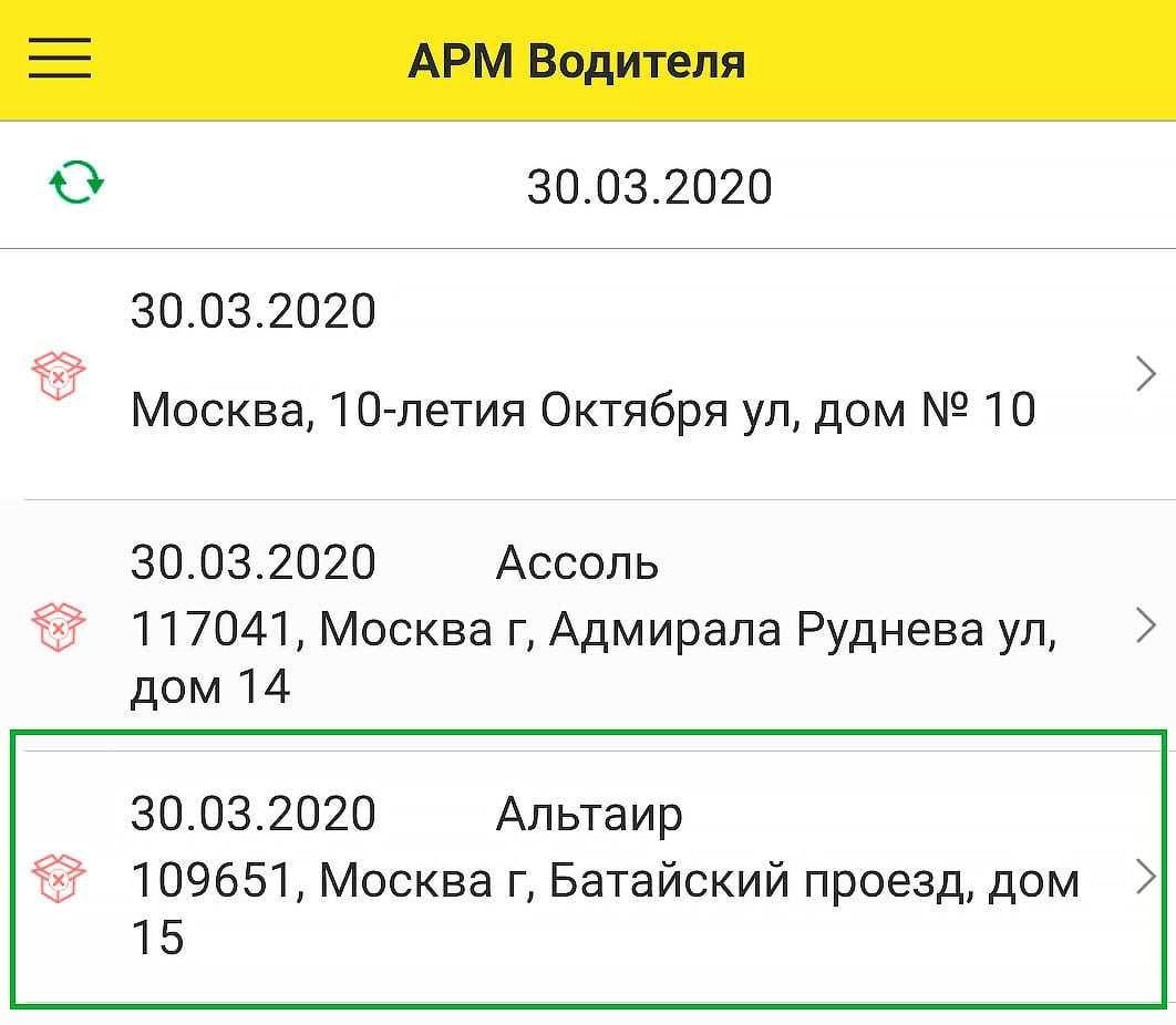 Скриншот 1. Выбор заказа в приложении