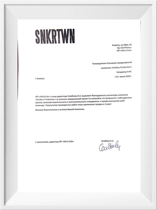 """Благодарственное письмо от компании """"SNKRTWN"""""""