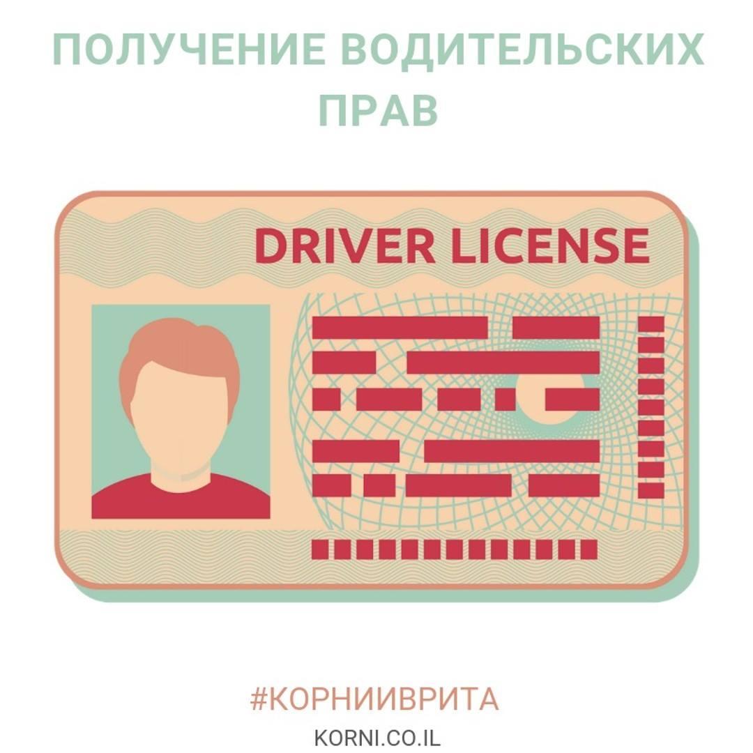 Поздравление при получении водительских прав женщин