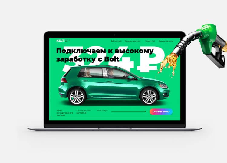 KELT. Подключение таксистов к агрегатору Bolt. Сайт разработан в OZAM.digital