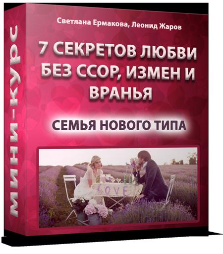 КНИГИ СВЕТЛАНЫ ЕРМАКОВОЙ И ЛЕОНИДА ЖАРОВА СКАЧАТЬ БЕСПЛАТНО