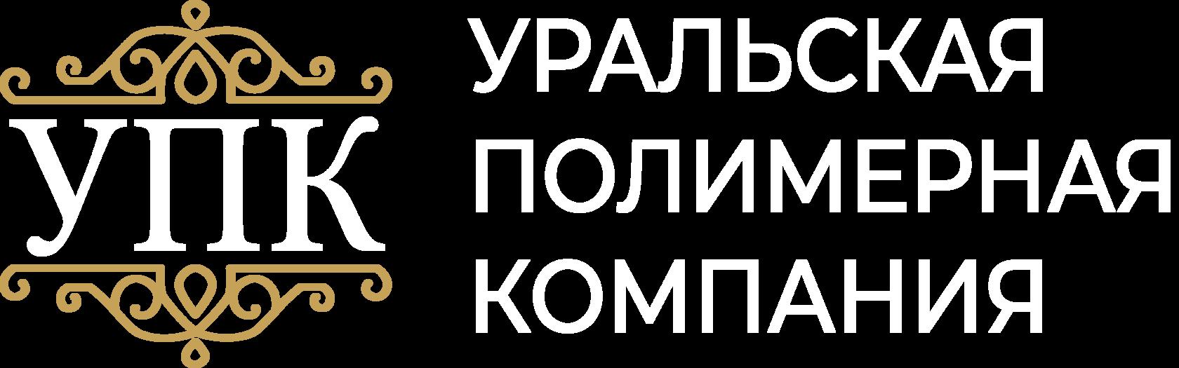 Уральская Полимерная Компания