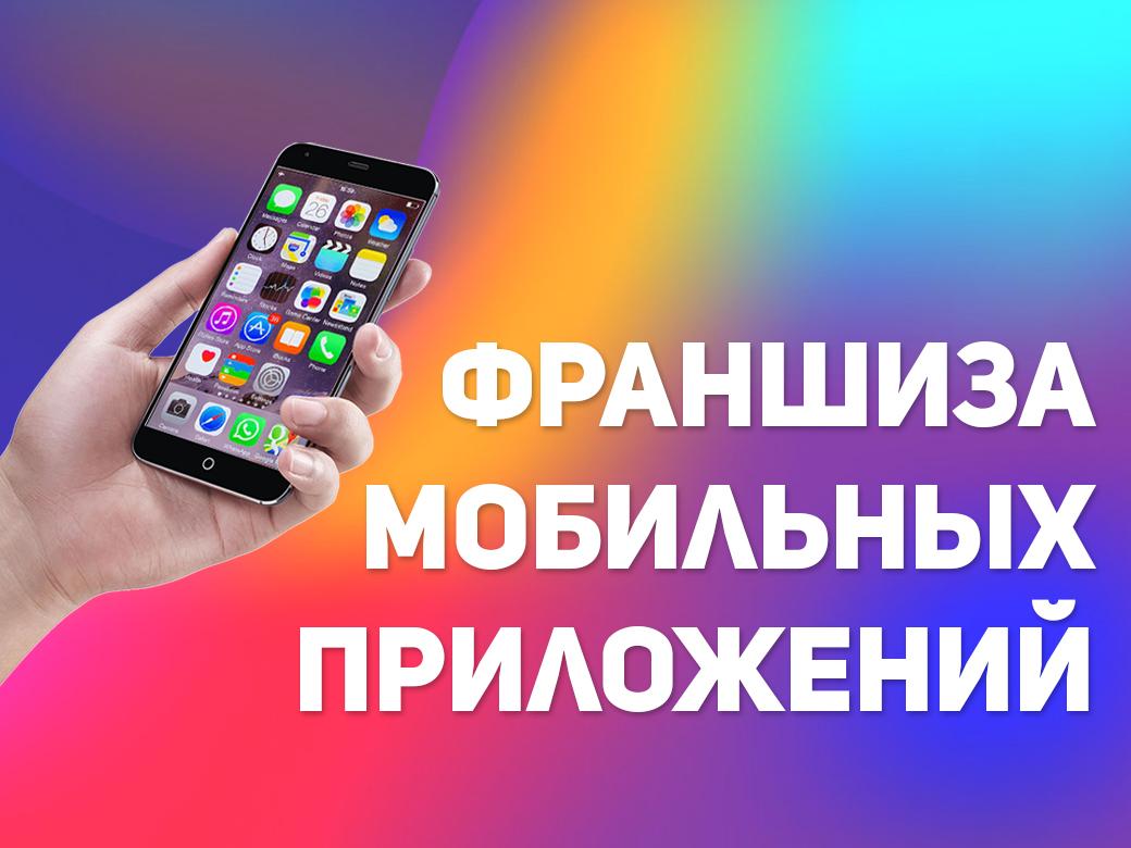Франшиза мобильного приложения   Купить франшизу.ру