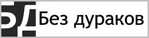 """Клуб """"Без дураков"""""""