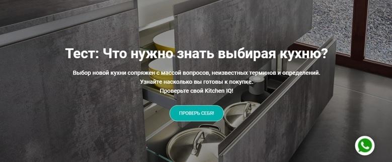 Пример развлекательного квиза с сайта по созданию дизайна