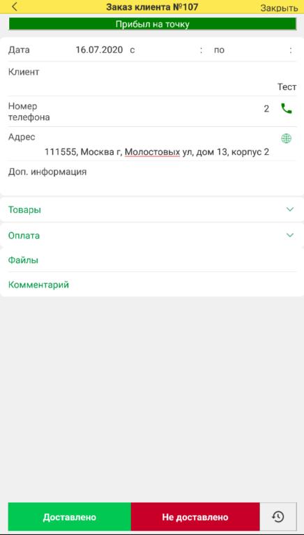 Скриншот 7. Изменение статуса доставки