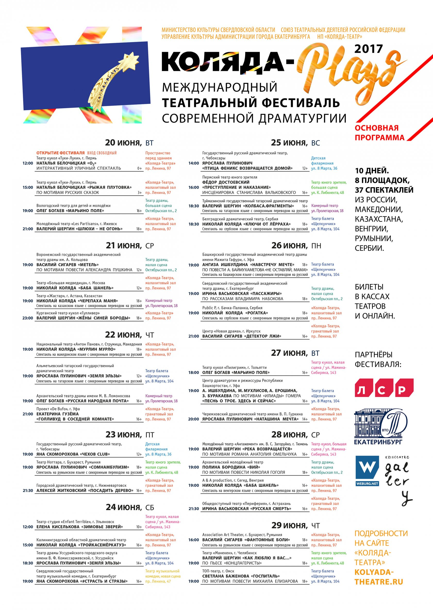 Пермь афиша на июнь 2017
