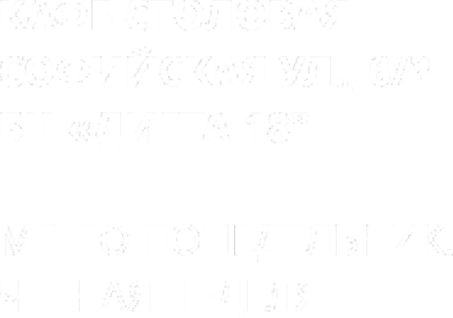 """КАФЕ-СТОЛОВАЯСОФИЙСКАЯ УЛ., 6/2БЦ """"ДИЕТА-18"""" МЕНЮ ПОНЕДЕЛЬНИК. ЧЕТНАЯ НЕДЕЛЯ"""