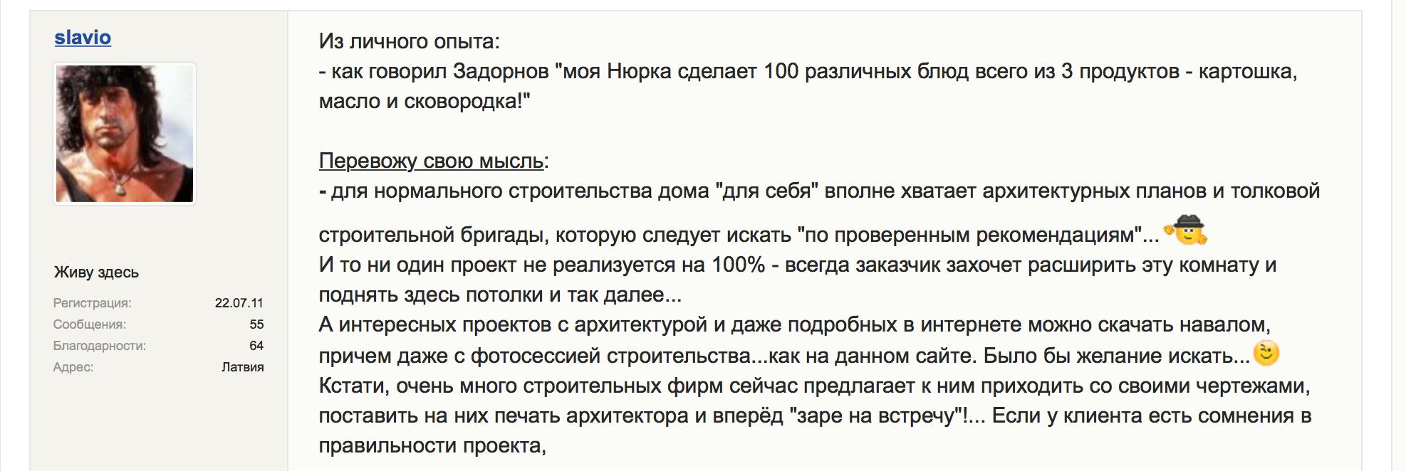 скриншот форухауса