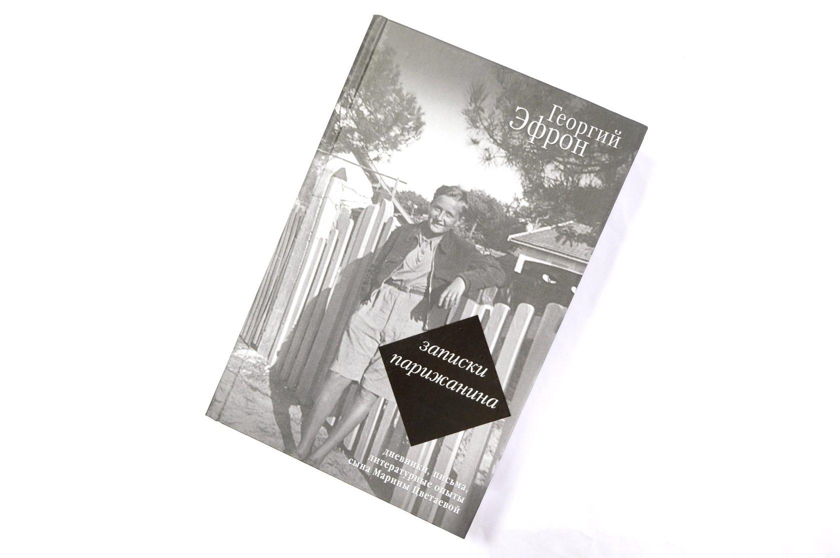 «Записки парижанина. Дневники, письма, литературные опыты сына Марины Цветаевой»