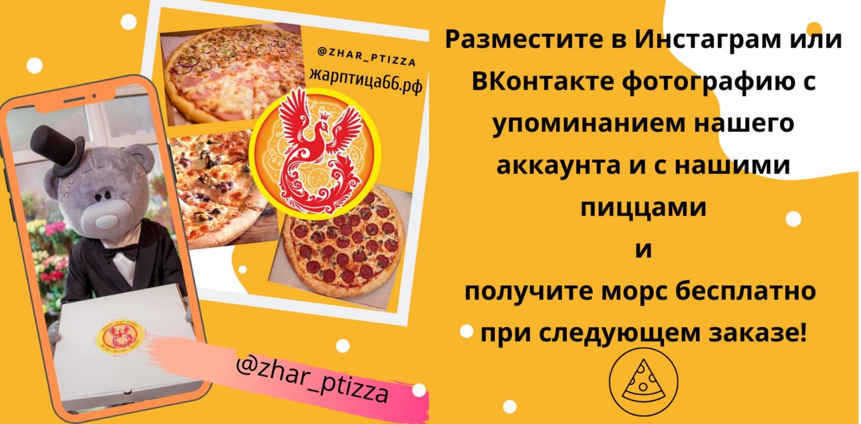 Размести пиццу и роллы Жар-Птица в VK или Инстаграм получи морс в подарок