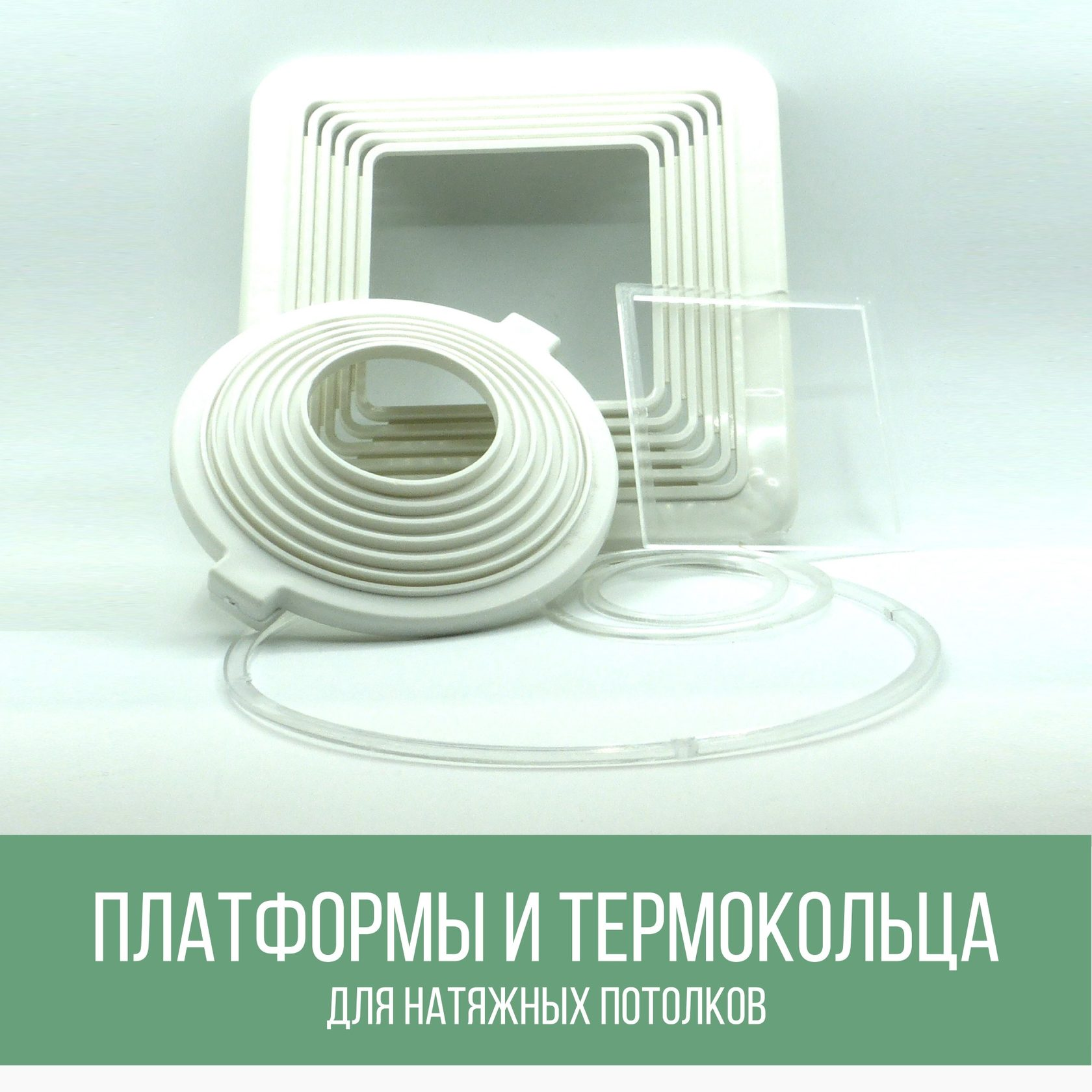 Платформы и термокольца для натяжных потолков от Decor Design